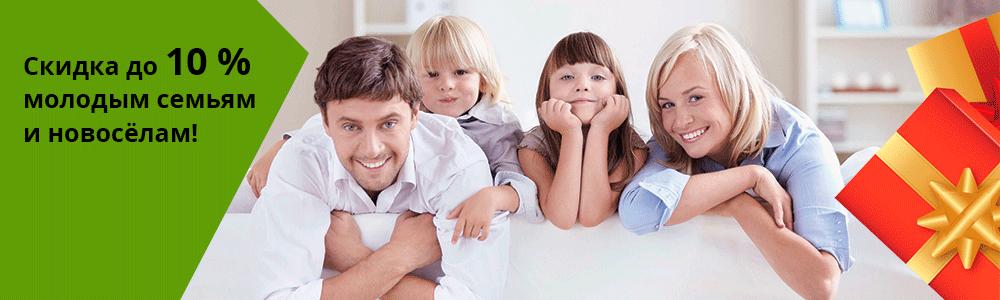 Скидка 10% молодым семьям и новоселам.